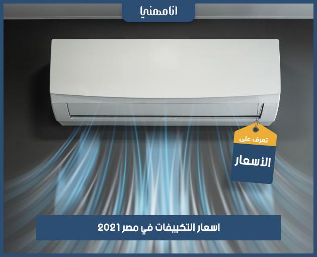 اسعار تكييفات فريش في مصر 2021