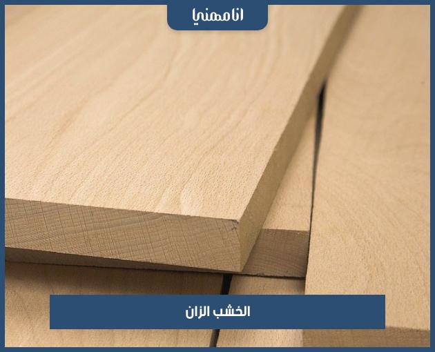 الخشب المستخدم في صناعة الأثاث المنزلي / الخشب / انامهني